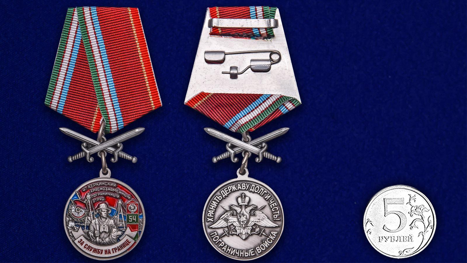 Памятная медаль За службу в Керкинском пограничном отряде - сравнительный вид