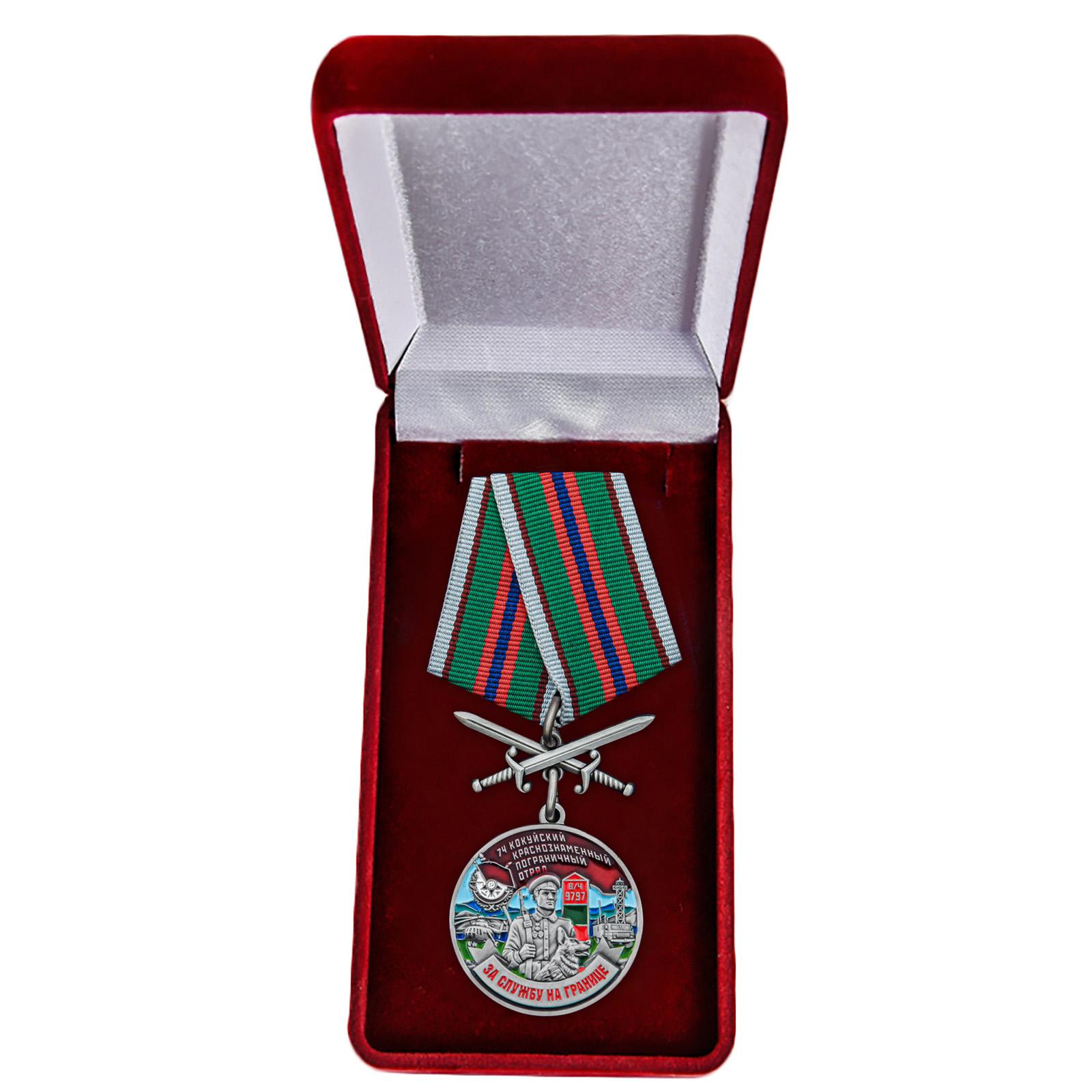 Памятная медаль За службу в Кокуйском пограничном отряде