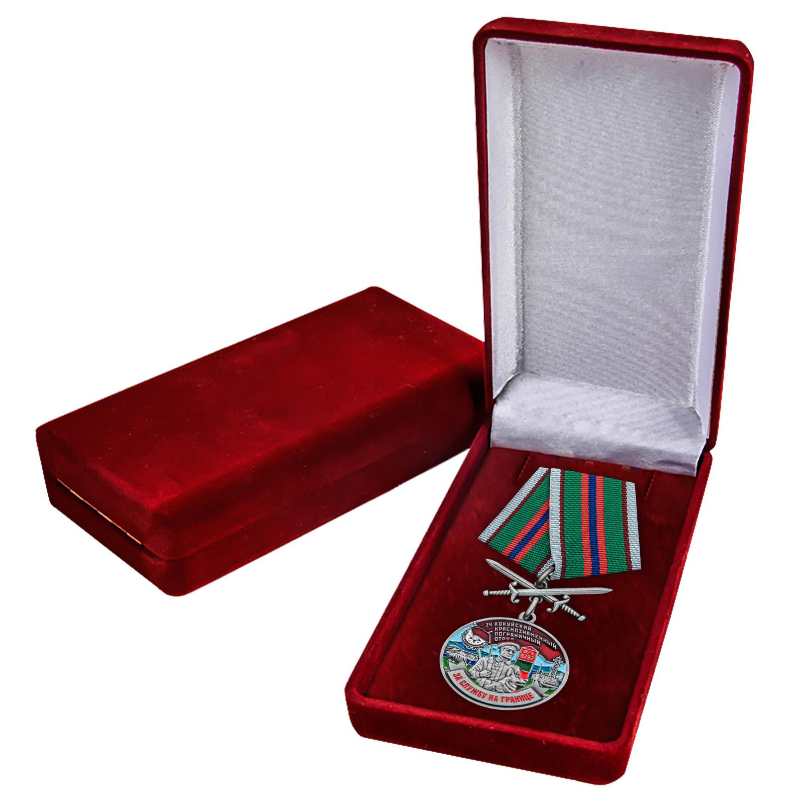 Памятная медаль За службу в Кокуйском пограничном отряде - в футляре