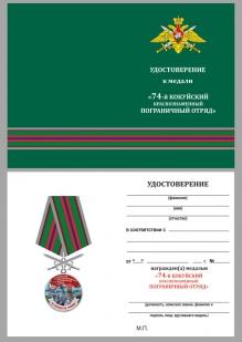 Памятная медаль За службу в Кокуйском пограничном отряде - удостоверение