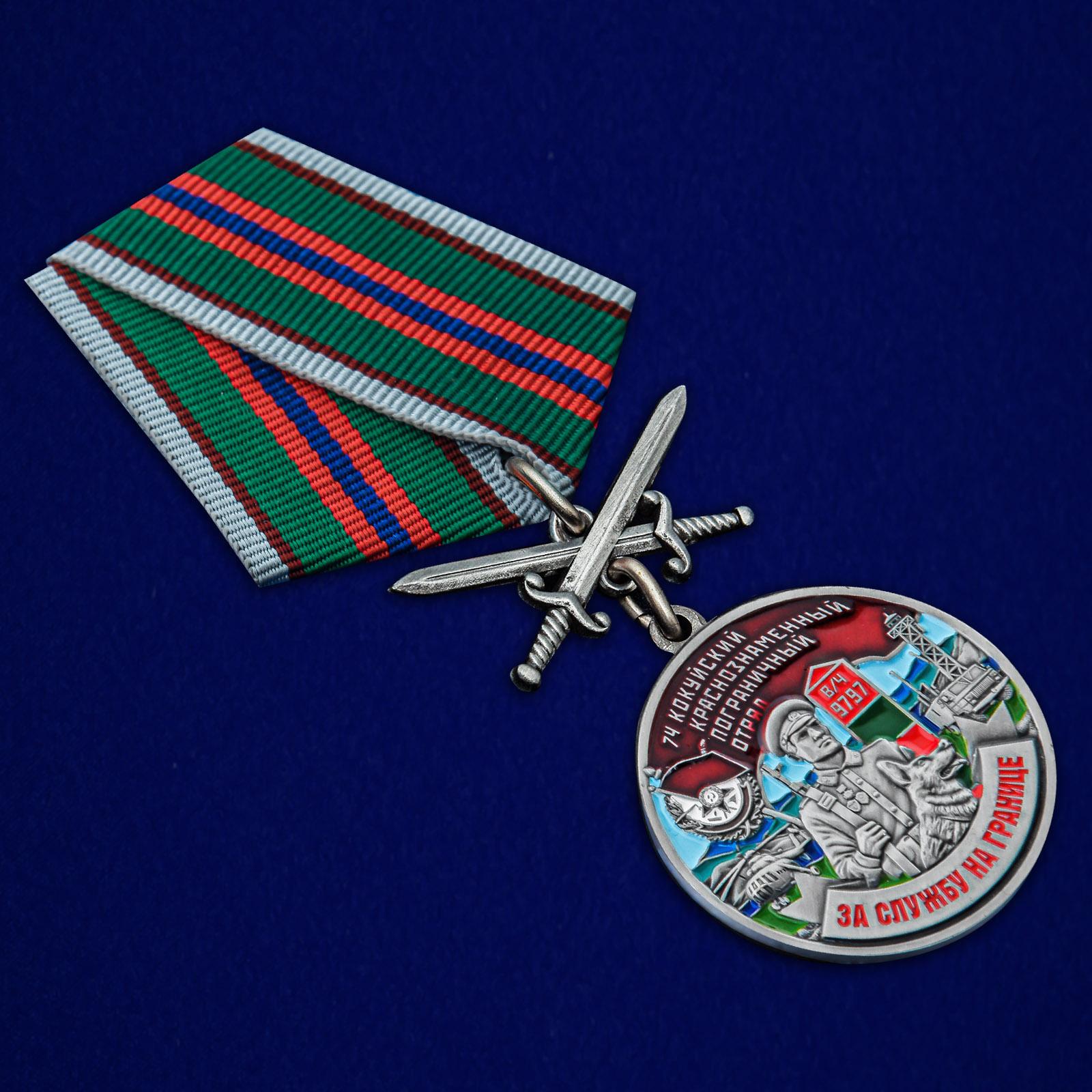 Памятная медаль За службу в Кокуйском пограничном отряде - общий вид