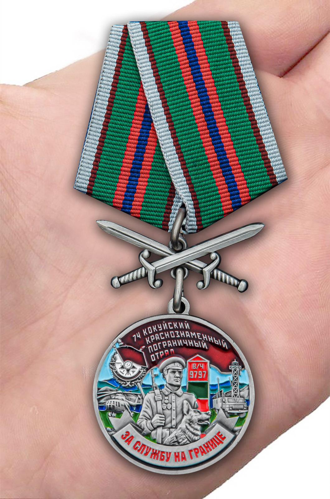 Памятная медаль За службу в Кокуйском пограничном отряде - вид на ладони