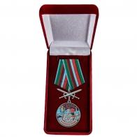 Памятная медаль За службу в Кызыльском пограничном отряде
