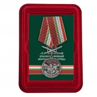 Памятная медаль За службу в Московском пограничном отряде - в футляре