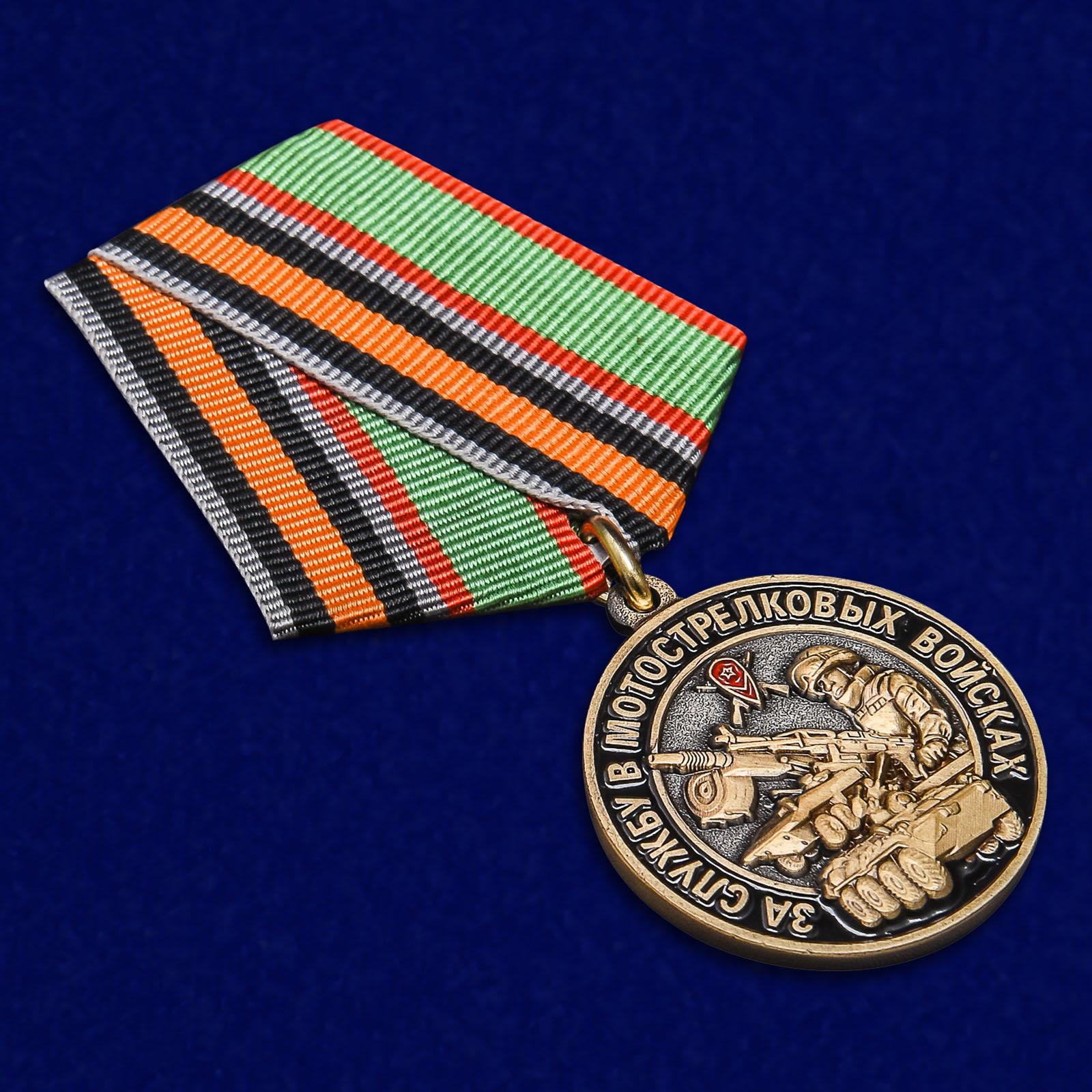 """Купить медаль """"За службу в Мотострелковых войсках"""""""