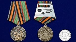 """Памятная медаль """"За службу в Мотострелковых войсках"""" - заказать оптом"""