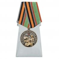 Памятная медаль За службу в Мотострелковых войсках на подставке