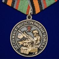 """Памятная медаль """"За службу в Мотострелковых войсках"""""""