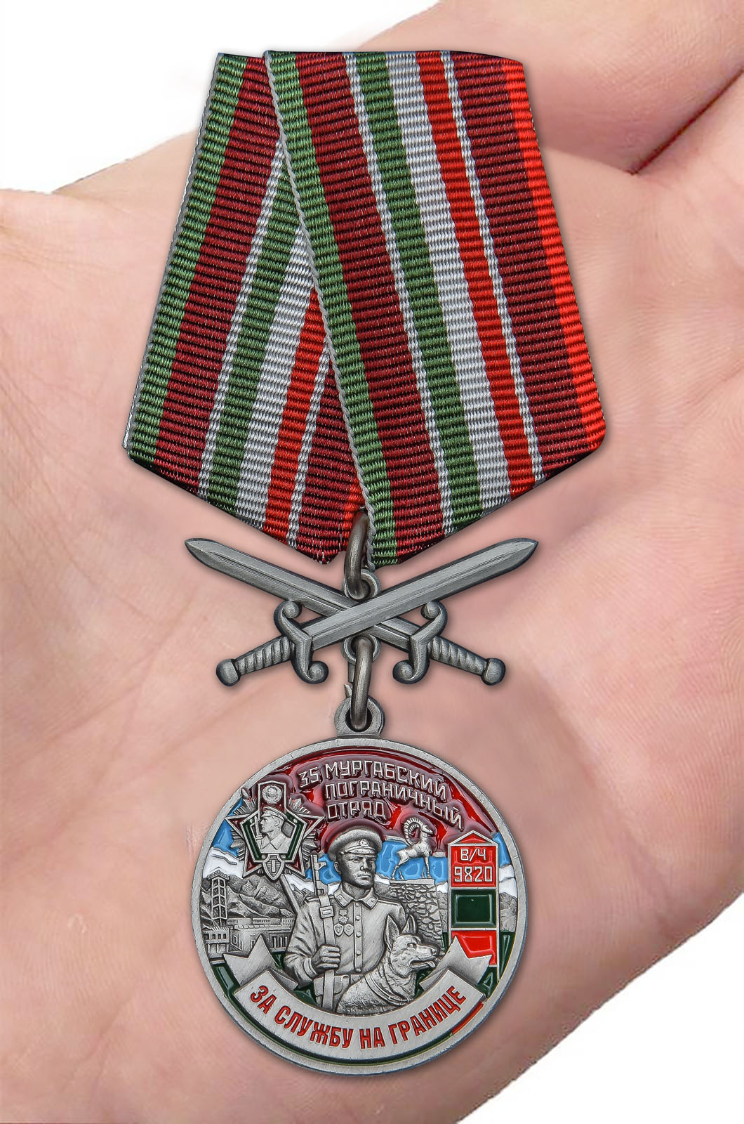 Памятная медаль За службу в Мургабском пограничном отряде - вид на ладони
