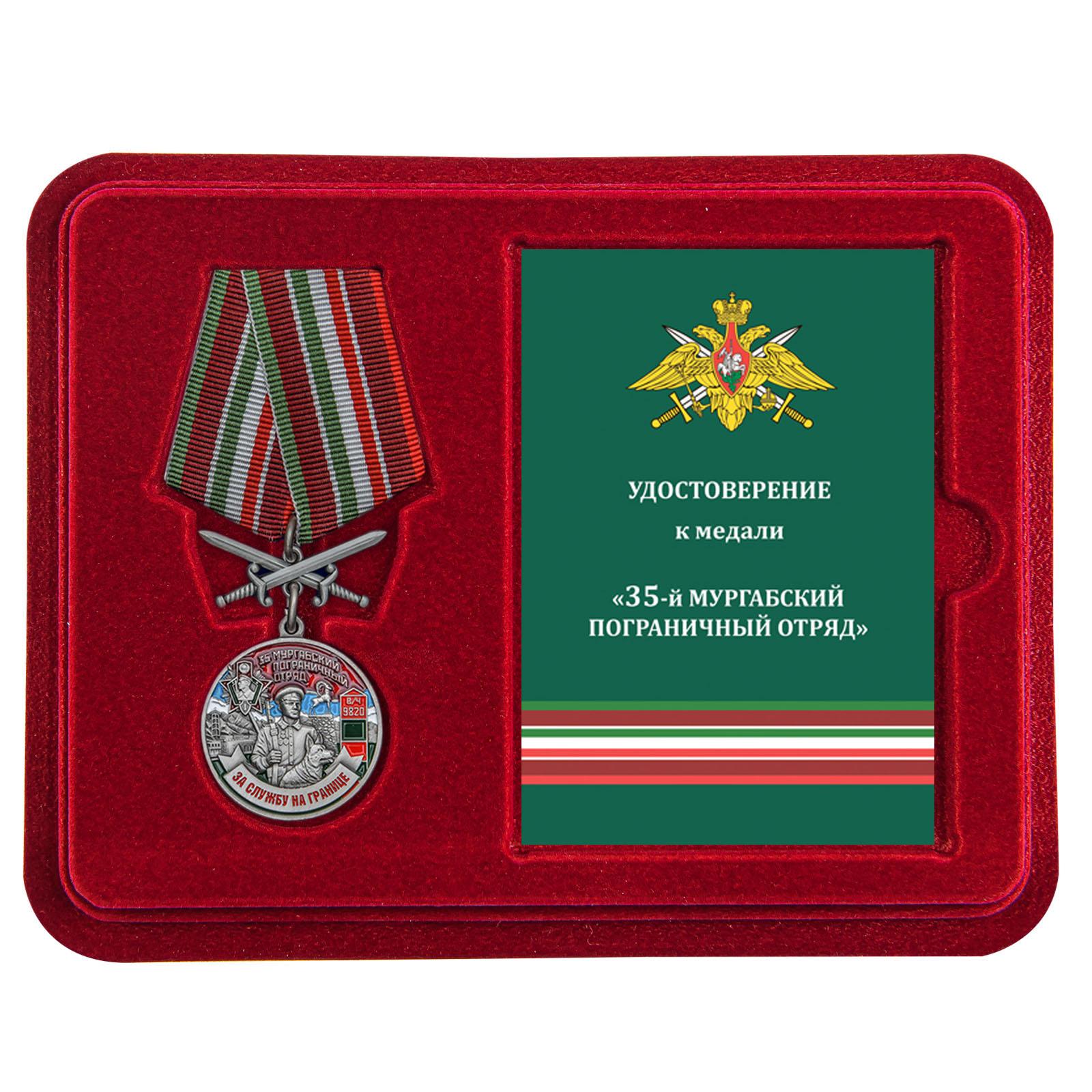 Памятная медаль За службу в Мургабском пограничном отряде