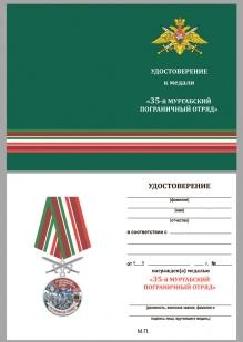Памятная медаль За службу в Мургабском пограничном отряде - удостоверение