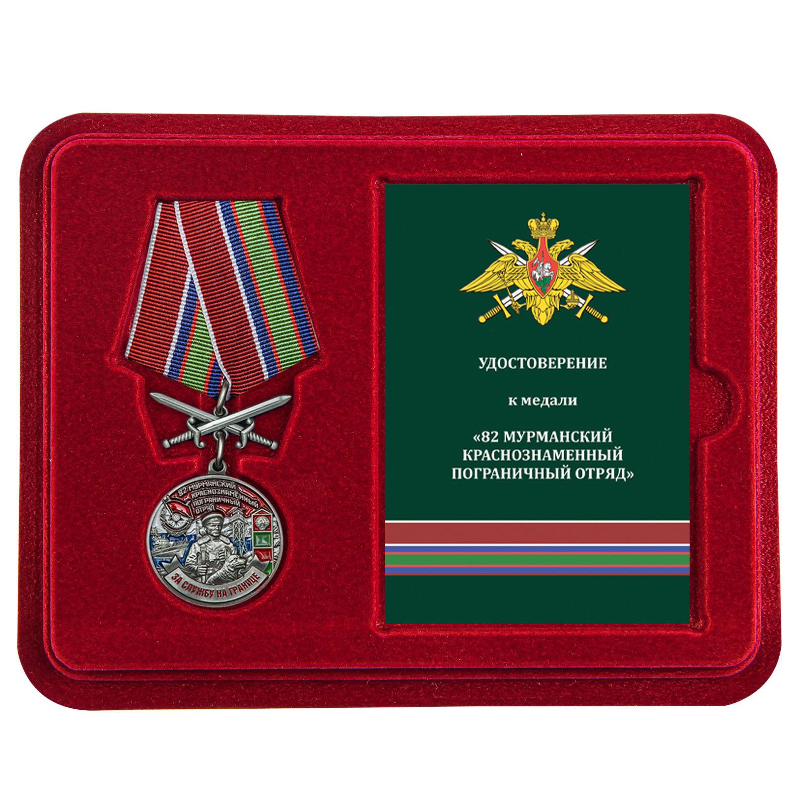 Памятная медаль За службу в Мурманском пограничном отряде - в футляре
