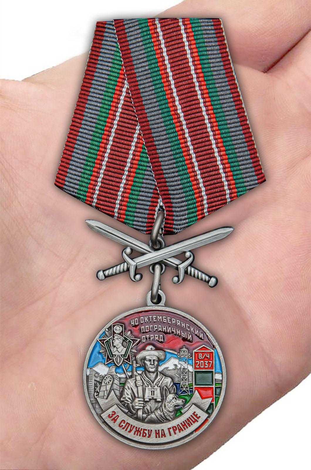 Памятная медаль За службу в Октемберянском пограничном отряде - вид на ладони