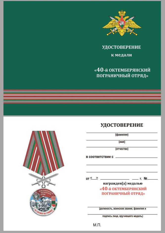 Памятная медаль За службу в Октемберянском пограничном отряде - в футляре