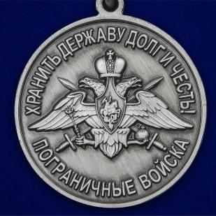 Памятная медаль За службу в Октемберянском пограничном отряде