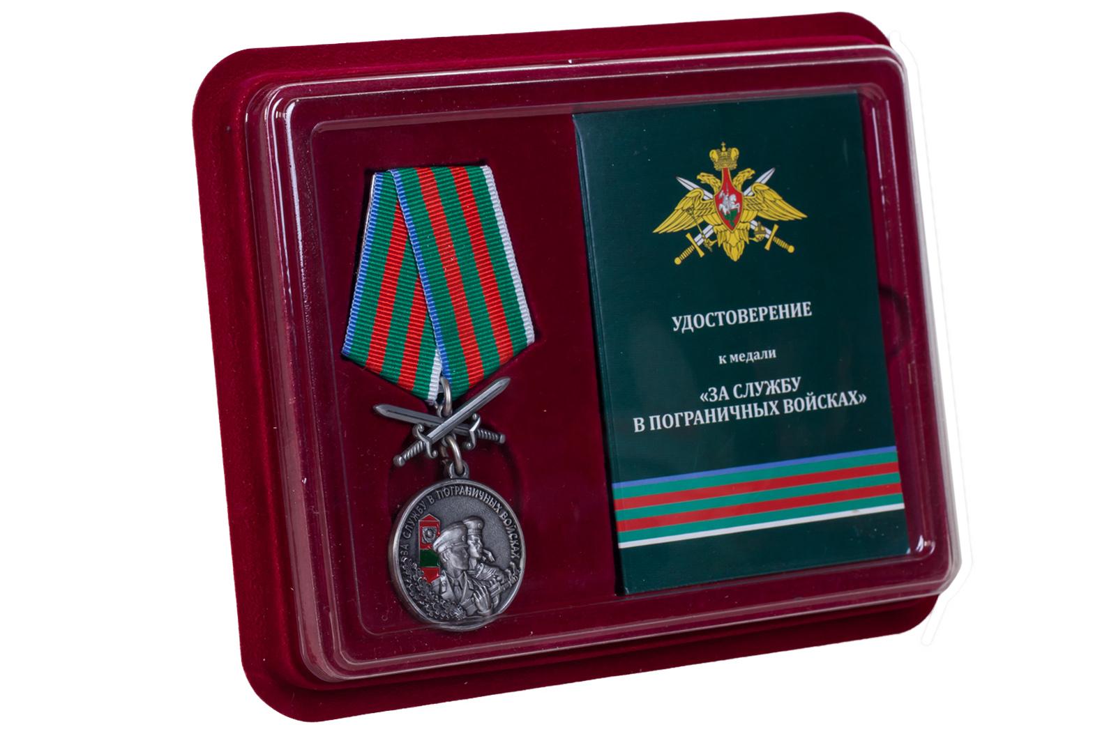Купить памятную медаль За службу в Пограничных войсках выгодно онлайн