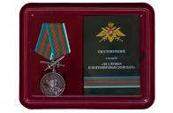 Памятная медаль За службу в Пограничных войсках