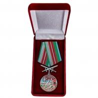 """Памятная медаль """"За службу в Пржевальском пограничном отряде"""""""