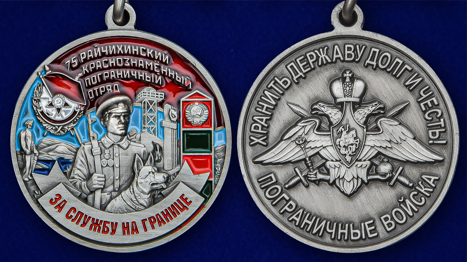 Памятная медаль За службу в Райчихинском пограничном отряде - аверс и реверс