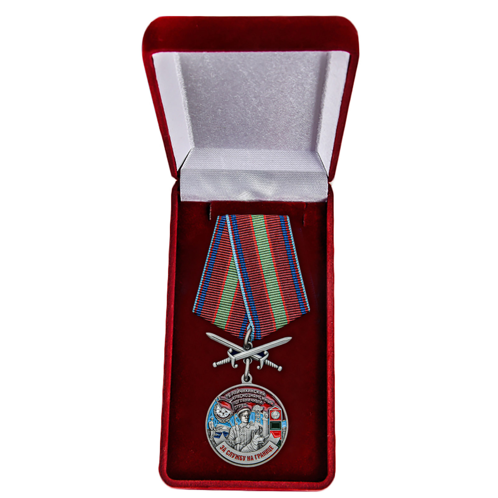 Памятная медаль За службу в Райчихинском пограничном отряде - в футляре