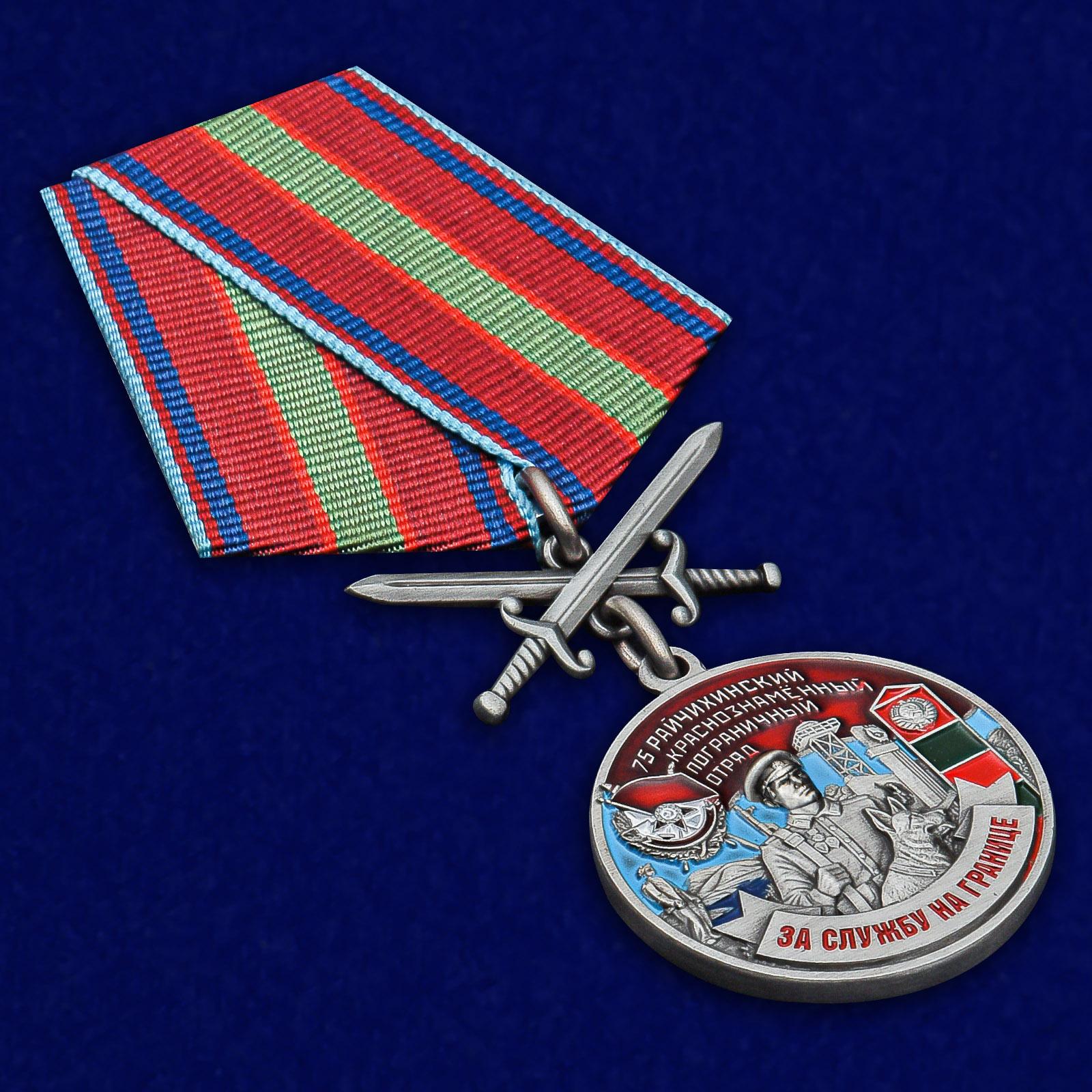 Памятная медаль За службу в Райчихинском пограничном отряде - общий вид