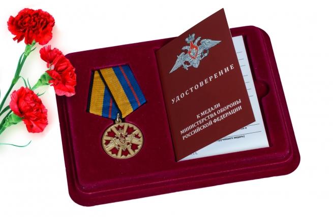 Памятная медаль За службу в Ракетных войсках стратегического назначения