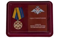 Памятная медаль За службу в Ракетных войсках стратегического назначения - в футляре