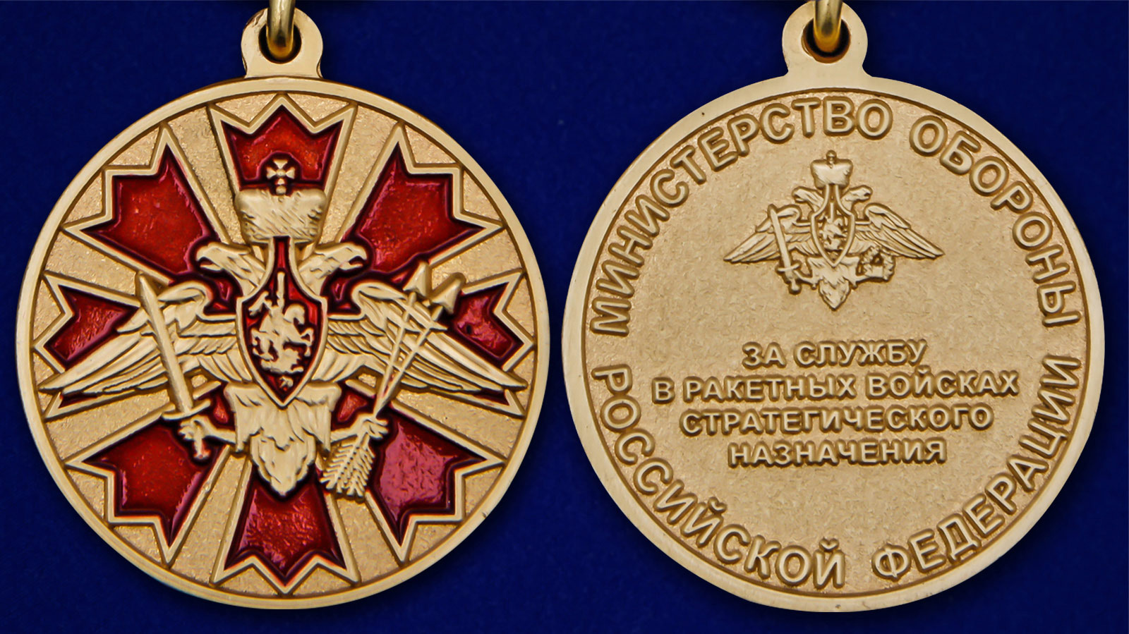 Памятная медаль За службу в Ракетных войсках стратегического назначения - аверс и реверс