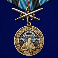 Памятная медаль За службу в разведке ВДВ