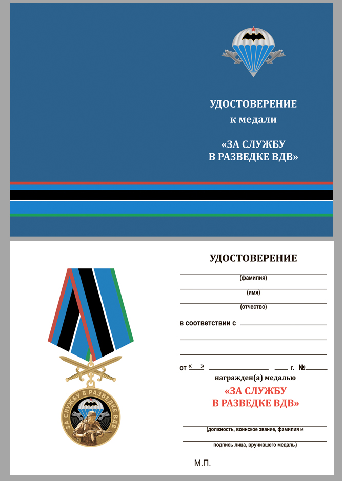 Памятная медаль За службу в разведке ВДВ на подставке - удостоверение