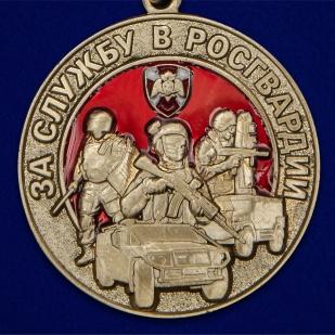 Памятная медаль За службу в Росгвардии