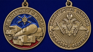 Памятная медаль За службу в РВСН - аверс и реверс