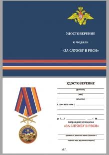 Памятная медаль За службу в РВСН - удостоверение