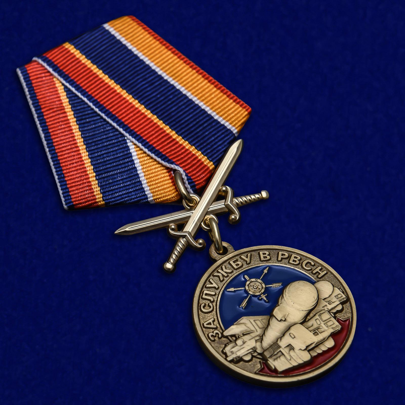 Памятная медаль За службу в РВСН - общий вид