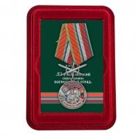 """Памятная медаль """"За службу в Сахалинском пограничном отряде"""""""