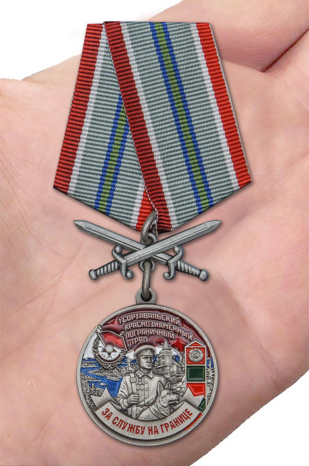 Памятная медаль За службу в Сортавальском пограничном отряде - вид на ладони