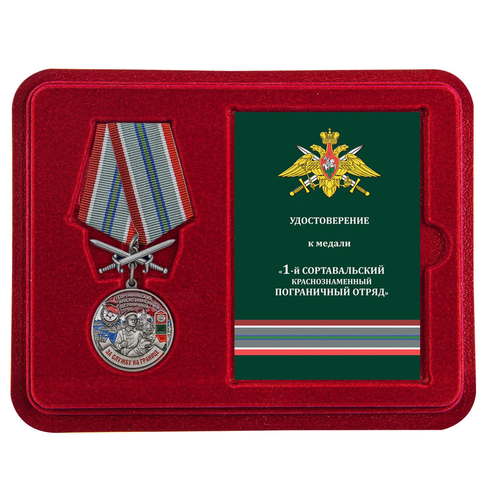 Памятная медаль За службу в Сортавальском пограничном отряде - в футляре
