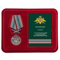 """Памятная медаль """"За службу в Сортавальском пограничном отряде"""""""