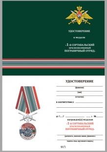 Памятная медаль За службу в Сортавальском пограничном отряде - удостоверение