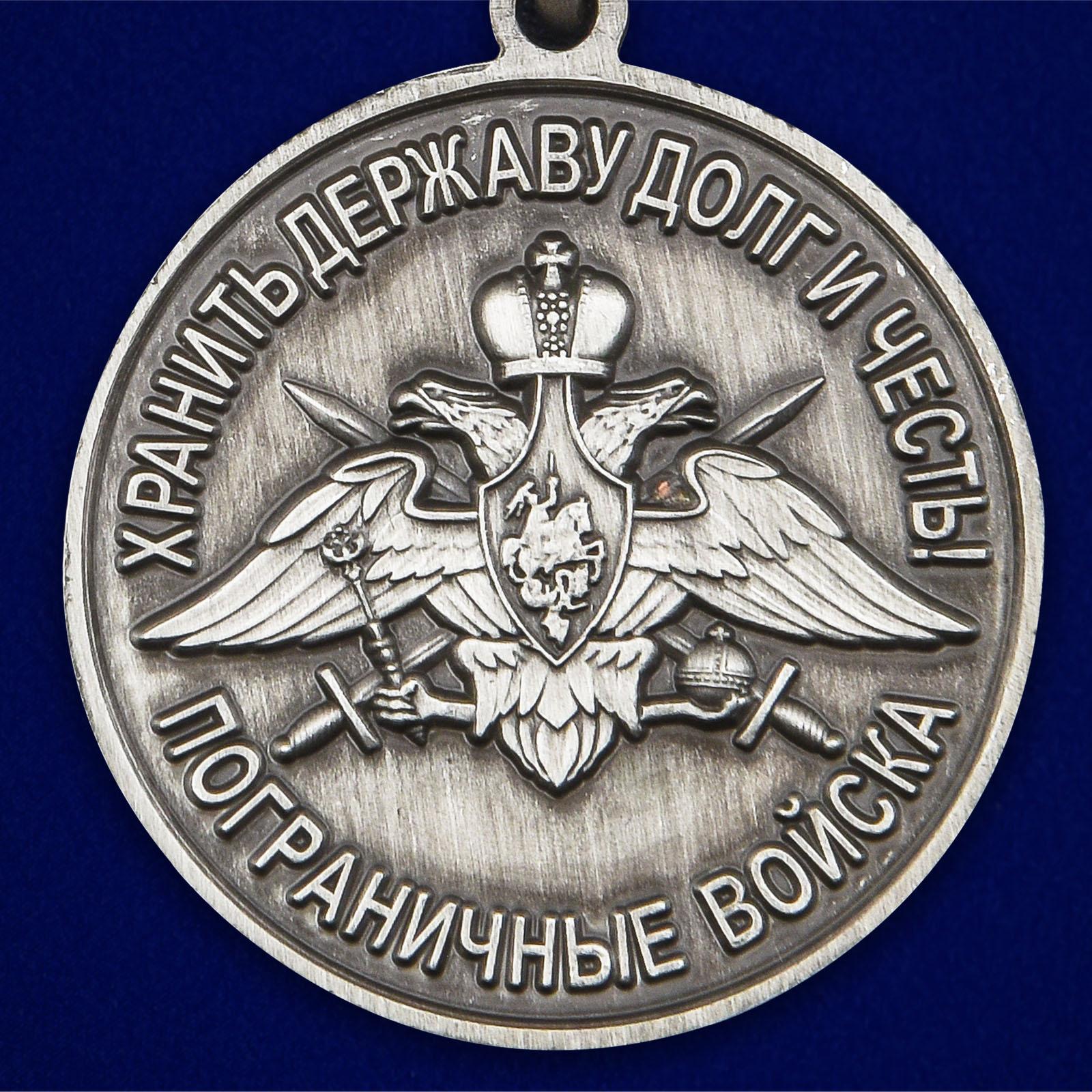 Памятная медаль За службу в Сортавальском пограничном отряде