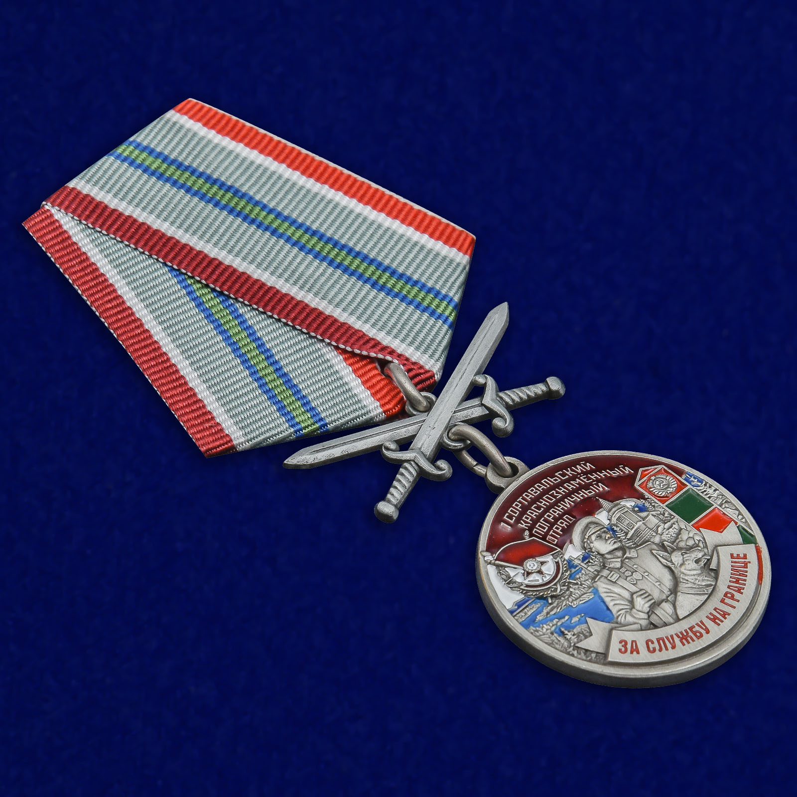 Памятная медаль За службу в Сортавальском пограничном отряде - общий вид