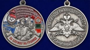 Памятная медаль За службу в Сортавальском пограничном отряде - аверс и реверс