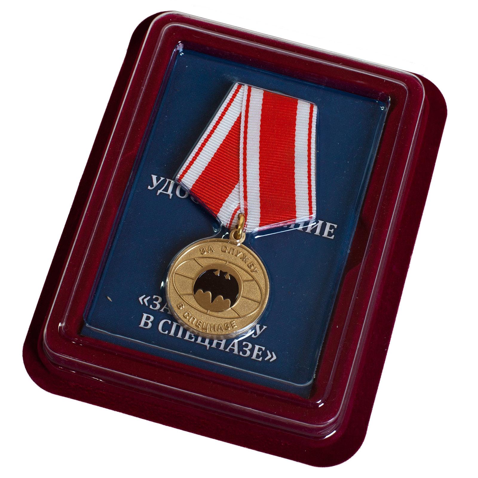 Памятная медаль За службу в спецназе - в футляре