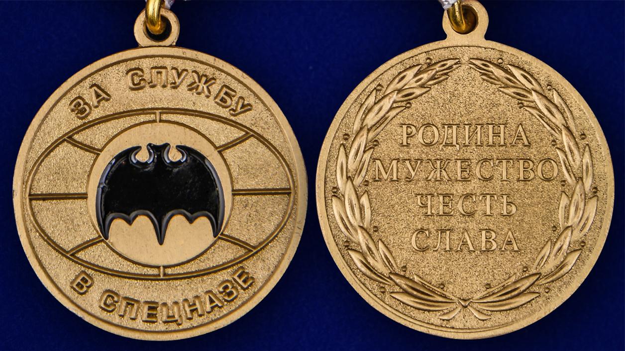 Памятная медаль За службу в спецназе - аверс и реверс