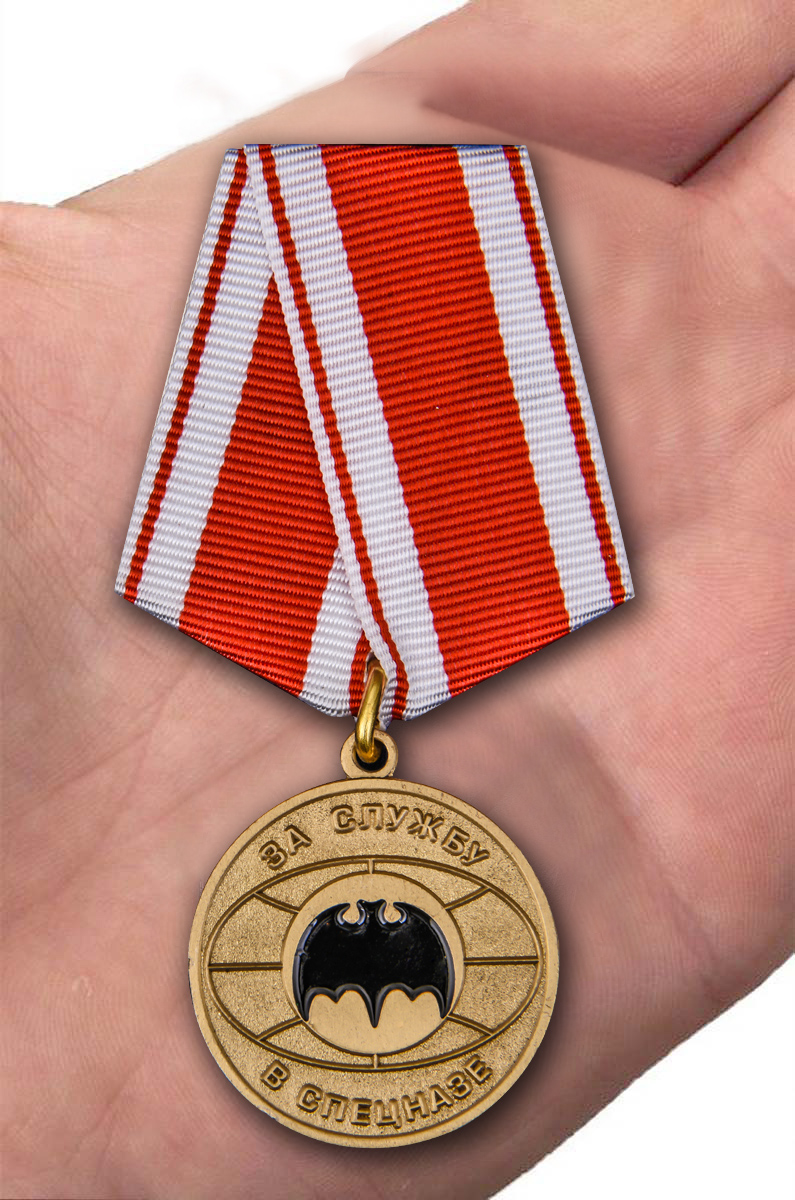 Памятная медаль За службу в спецназе - вид на ладони