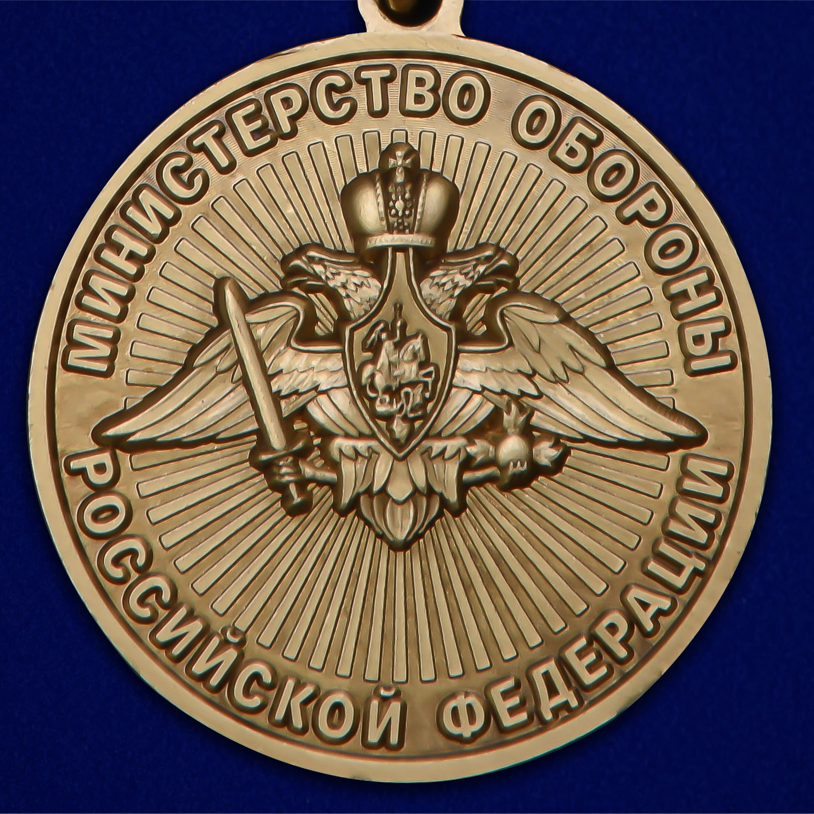 Памятная медаль За службу в Спецназе ГРУ - высокого качества