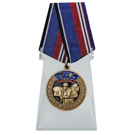 Памятная медаль За службу в спецназе РВСН на подставке