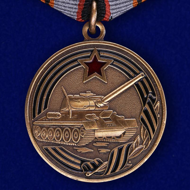 Памятная медаль за службу в Танковых войсках - купить онлайн