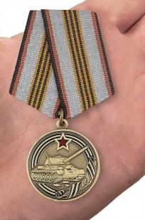 Памятная медаль за службу в Танковых войсках - вид на ладони