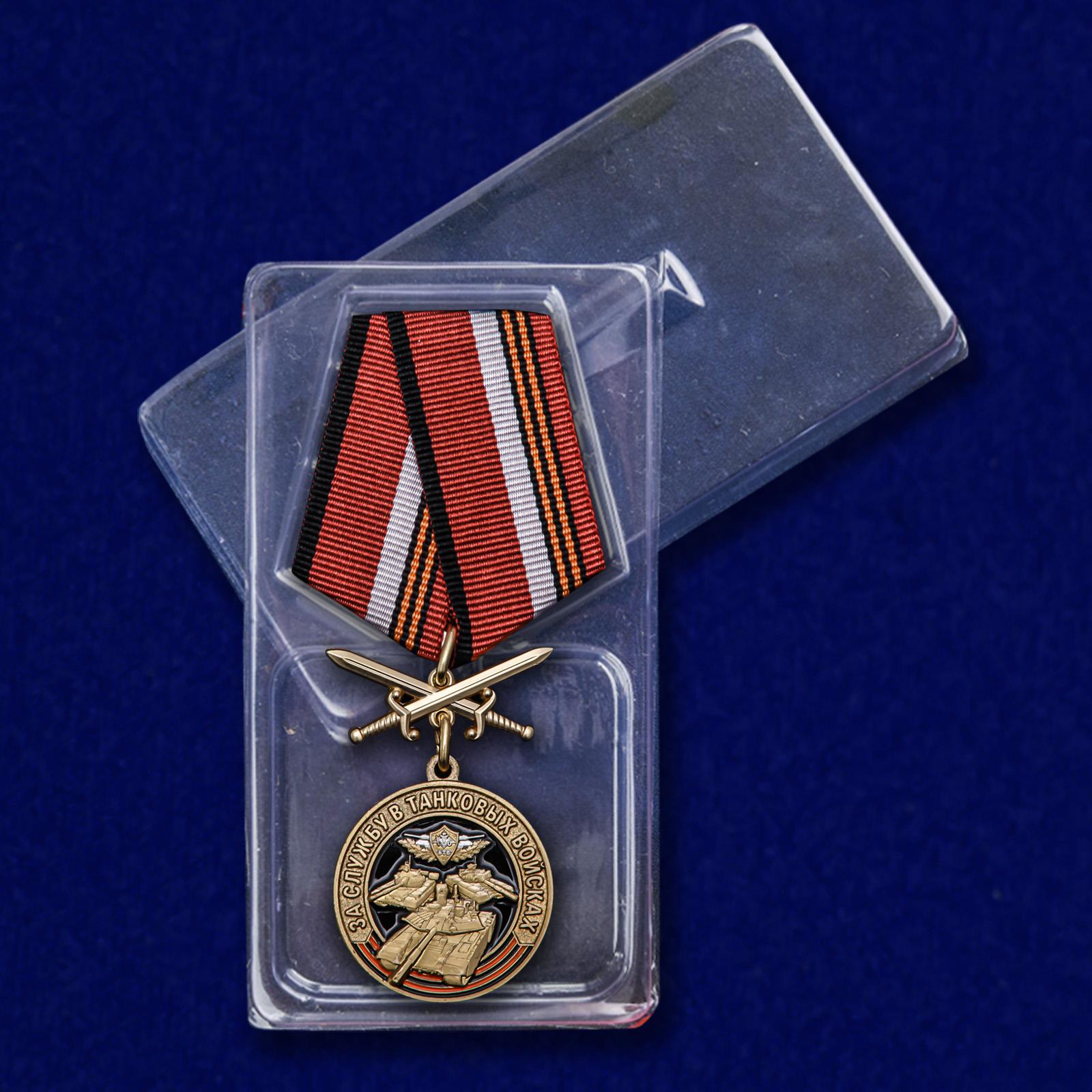Памятная медаль За службу в Танковых войсках в футляре с доставкой